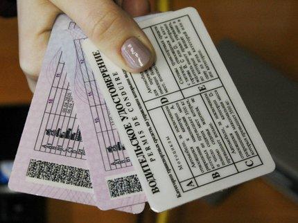 Где в Голицыном получить справку на водительские права