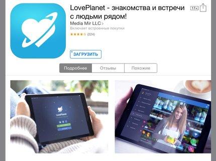 Loveplanet Знакомства И Встречи С Людьми Рядом
